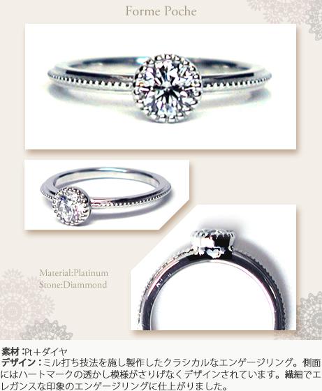 ハートの透かしオーダーメイド婚約指輪w785