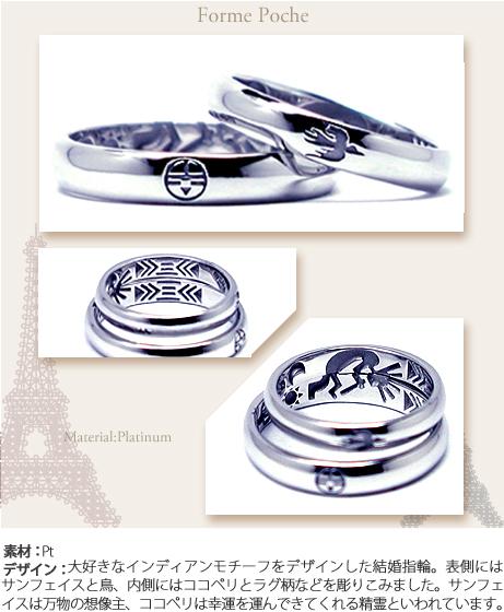 インディアンオーダーメイド結婚指輪w806