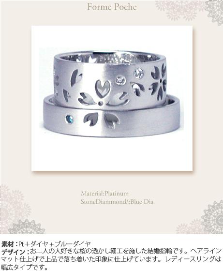 桜の透かしオーダーメイド結婚指輪w451