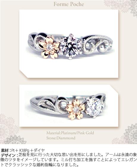 桜とミルグレインのオーダーメイド婚約指輪w636