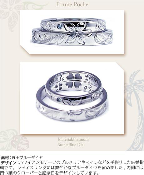 ハワイアンクローバーオーダーメイド結婚指輪w590
