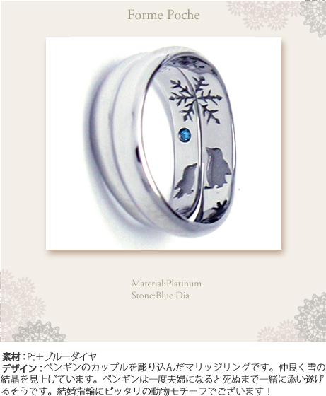 ペンギンと雪の結晶オーダーメイド結婚指輪w176