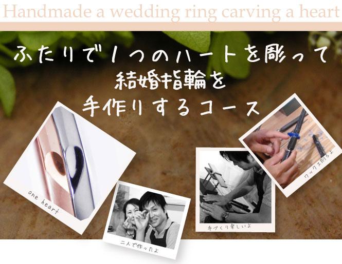 handmade-heart-01a