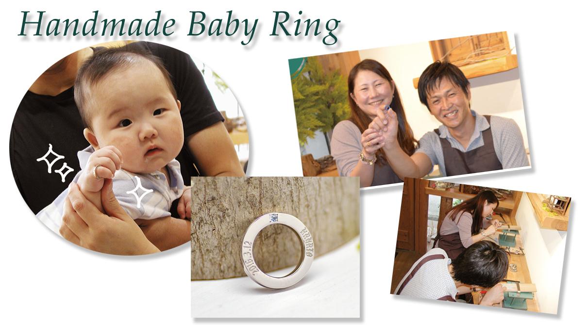 手作り結婚指輪&ベビーリング 大阪 170113HMm02 R&F