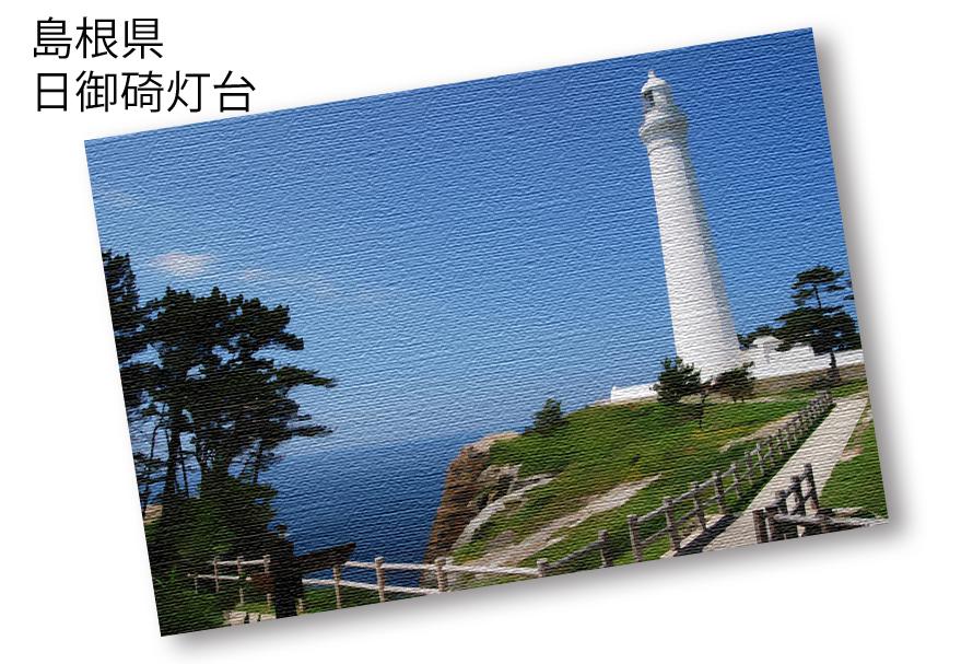 オーダーメイド結婚指輪大阪フォルムポッシュ日御碕灯台モデルw1044-S01