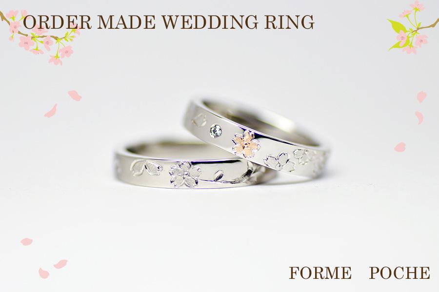 hi170427w1160-02 結婚指輪 大阪 ミナミ オーダー 手彫り 桜