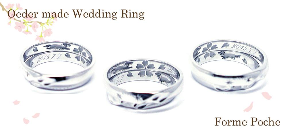 hi170428w1078R01 大阪 心斎橋 結婚指輪の内側彫刻 桜 ダックスフント