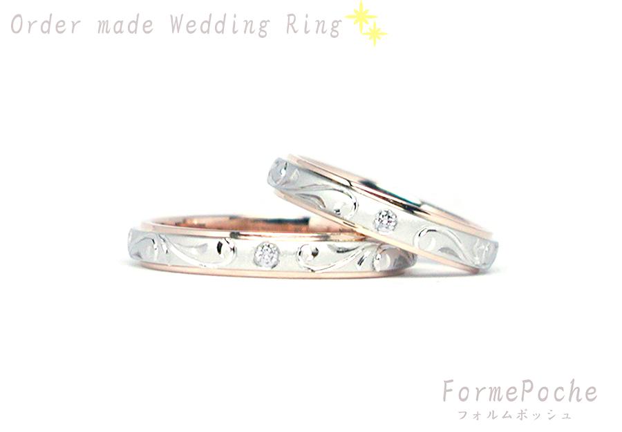 hi170615w1094-R1 オーダーメイド結婚指輪フォルムポッシュ プラチナ ピンクゴールド タガネ