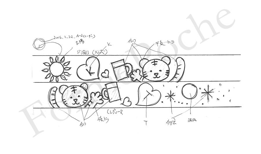 hi170601w1090-R01-D オーダーメイド結婚指輪 裏側 刻印 トラ 太陽 月 星 ビール