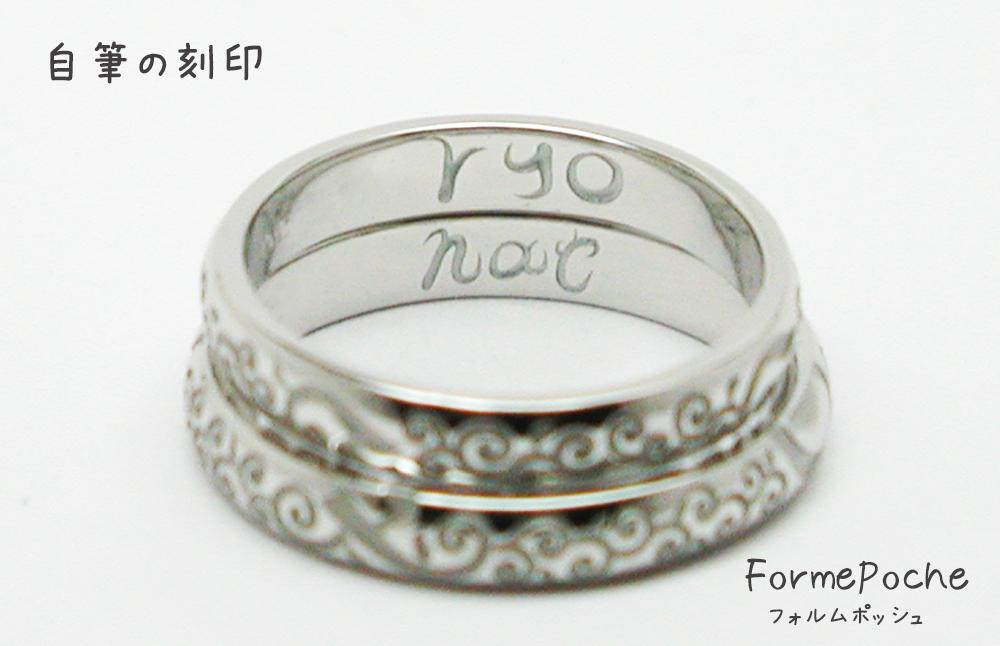 hi170724w1097 オーダーメイド結婚指輪 内側 自筆の刻印