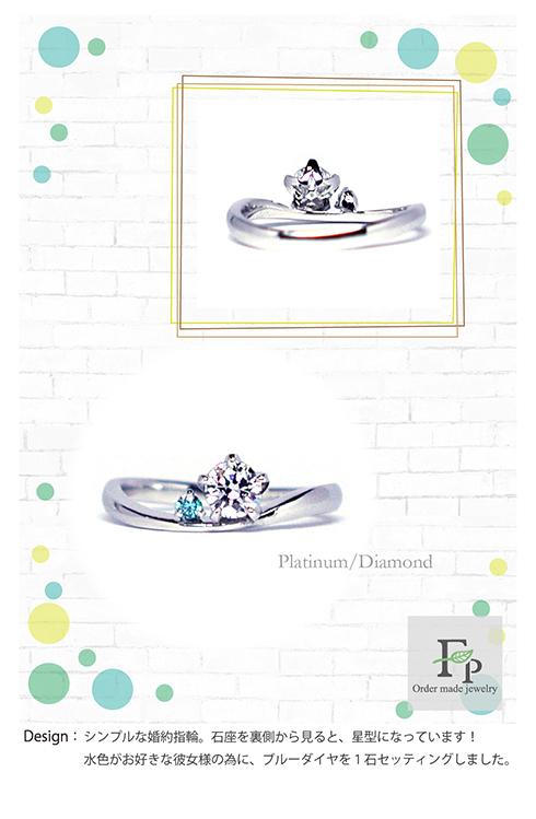 星の婚約指輪-w1011