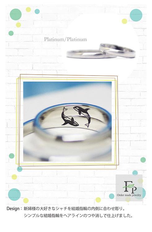 シャチの合わせ彫り結婚指輪-w1193