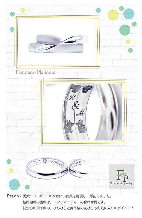 """愛犬""""コーギー""""の彫刻 結婚指輪w1077"""