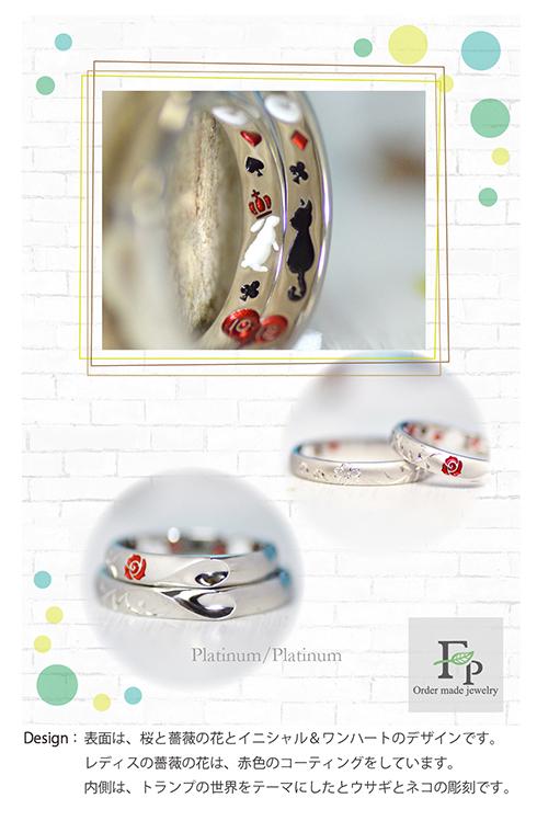 うさぎとネコ、トランプがテーマの結婚指輪-w1160