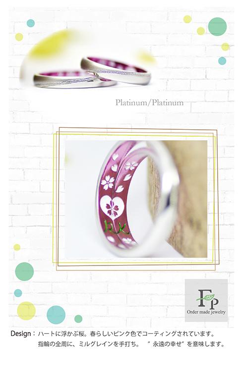 春色の結婚指輪-w1118