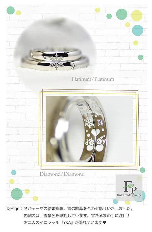 冬がテーマの結婚指輪-w1135