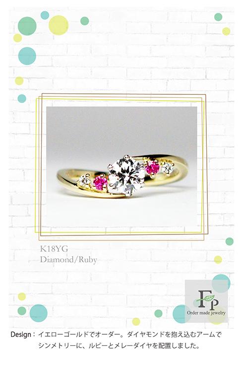 イエローゴールド製、ルビーとダイヤの婚約指輪 -w973