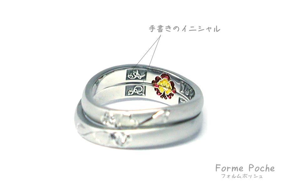 hi170911w1102-7 オリジナルの結婚指輪 手書きのイラスト 文字 自筆の刻印