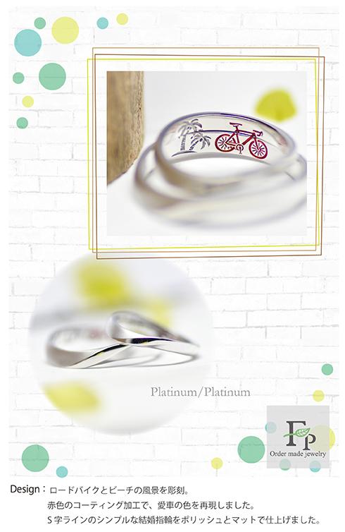 ロードバイクを彫刻した結婚指輪-w1132