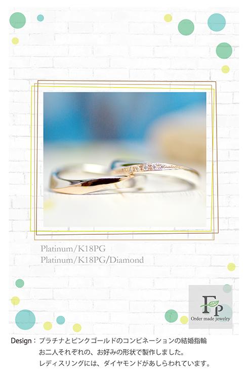 プラチナとピンクゴールドの結婚指輪-w1188