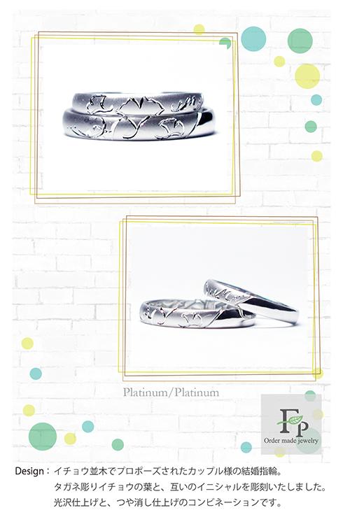伊藤並木でプロポーズされたカップルの結婚指輪-w836