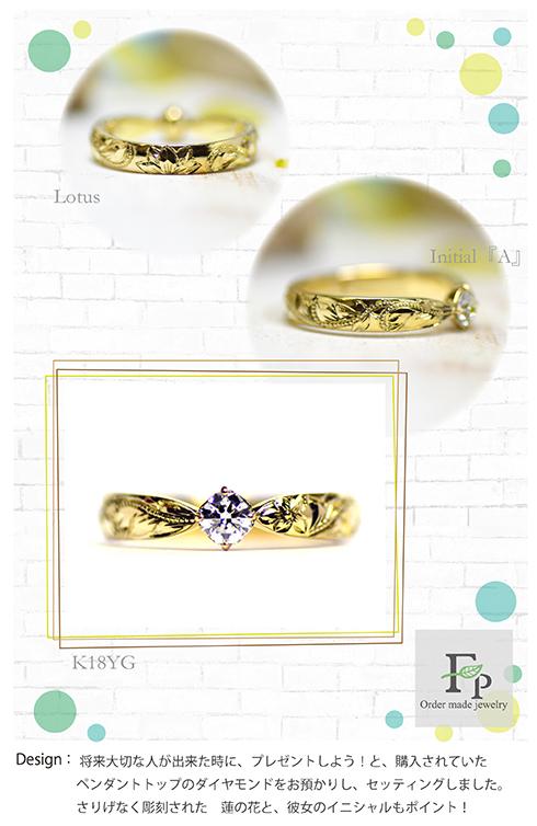 ハワイアン彫りの婚約指輪-w1153