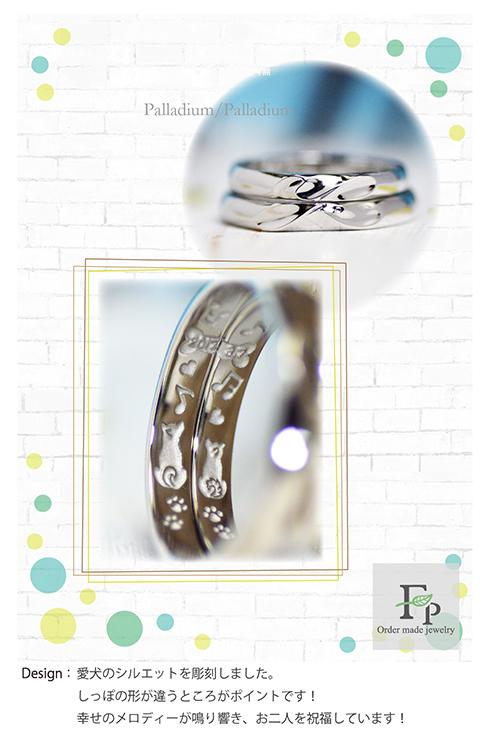 愛犬と音符の彫刻 結婚指輪-w1165