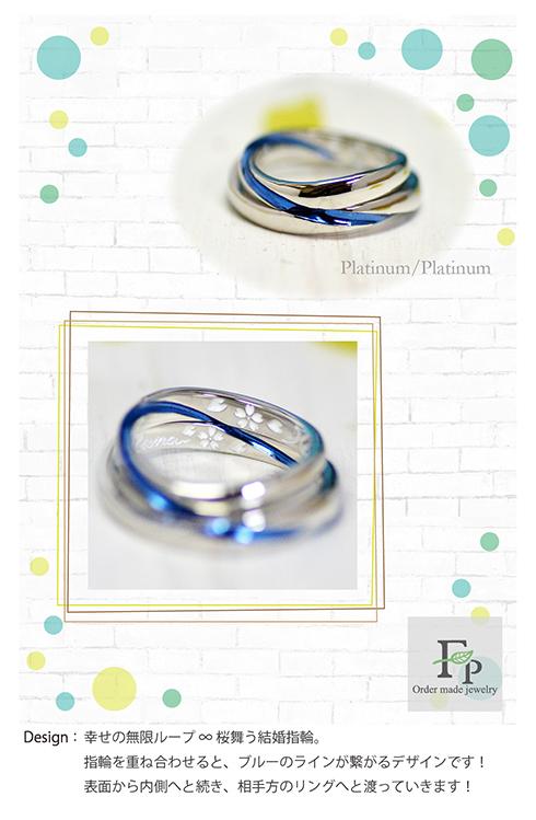 無限のloop 結婚指輪-w1155