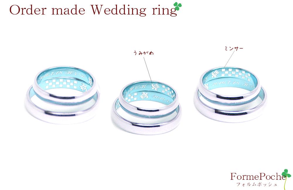 hi170914w1103 結婚指輪 大阪 シンプル 内側 刻印 ホヌ ウミガメ ミンサー柄