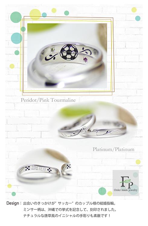 サッカーボールの合わせ彫り結婚指輪ーw1121