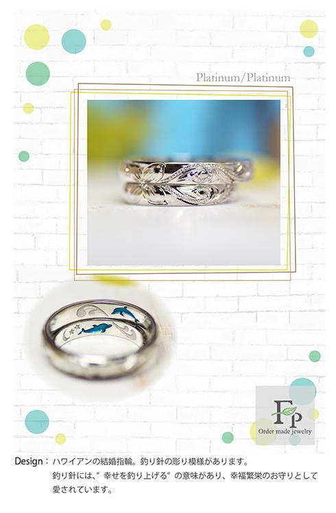 """幸福繁栄のお守り""""""""釣り針ハワイアン結婚指輪-w1158"""