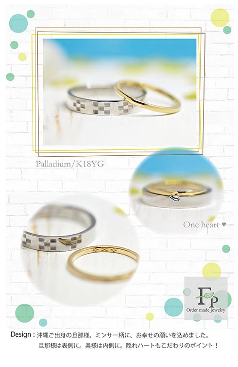 ミンサー柄と隠れハートの結婚指輪-w1149