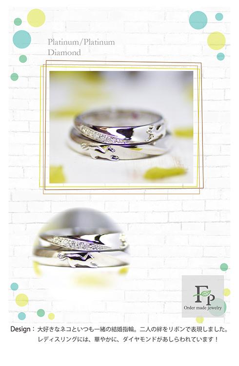 ネコとリボンの結婚指輪-w1148