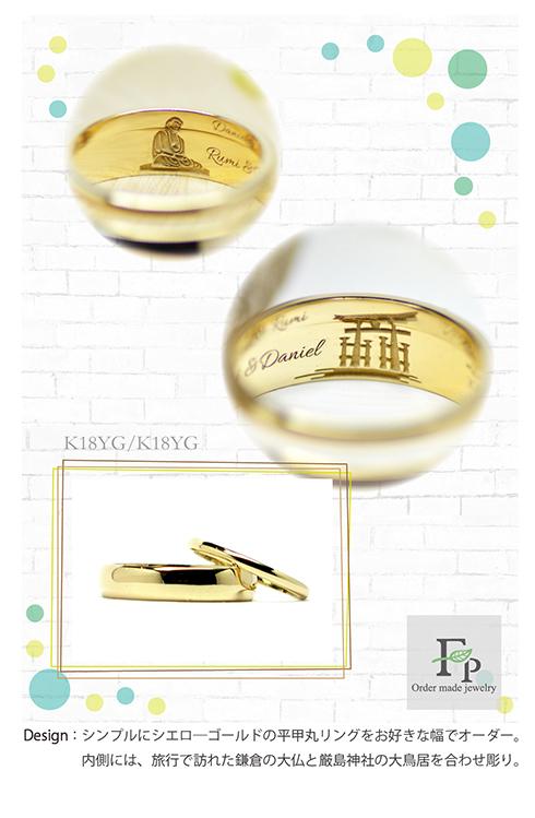 鎌倉の大仏と厳島神社の大鳥居の結婚指輪-w1111