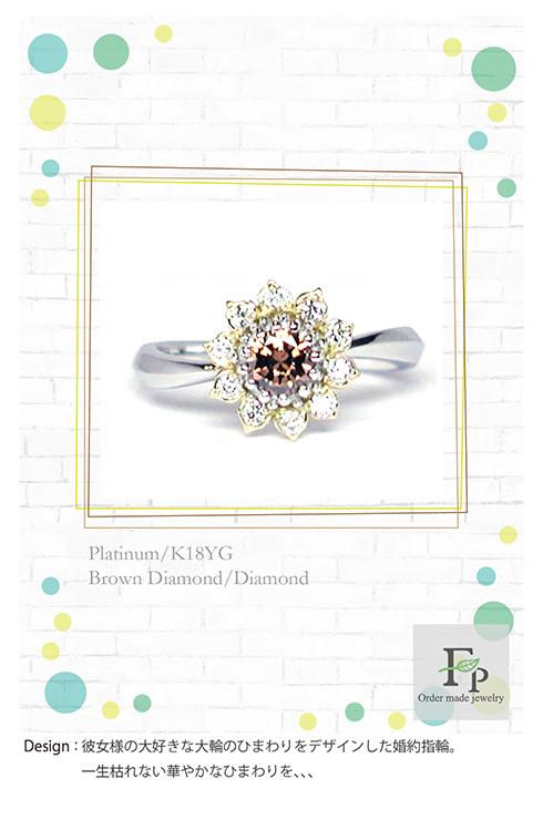 ひまわりの婚約指輪-w1049
