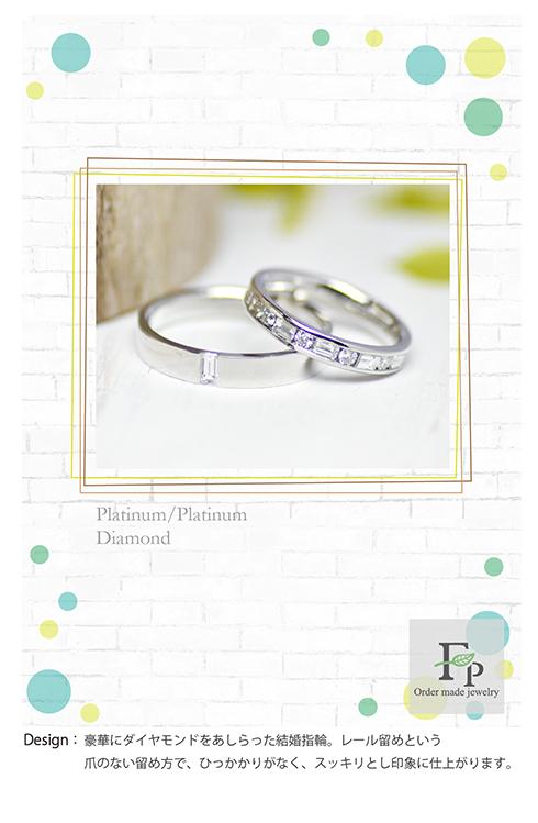 ダイヤモンドの結婚指輪-w1095