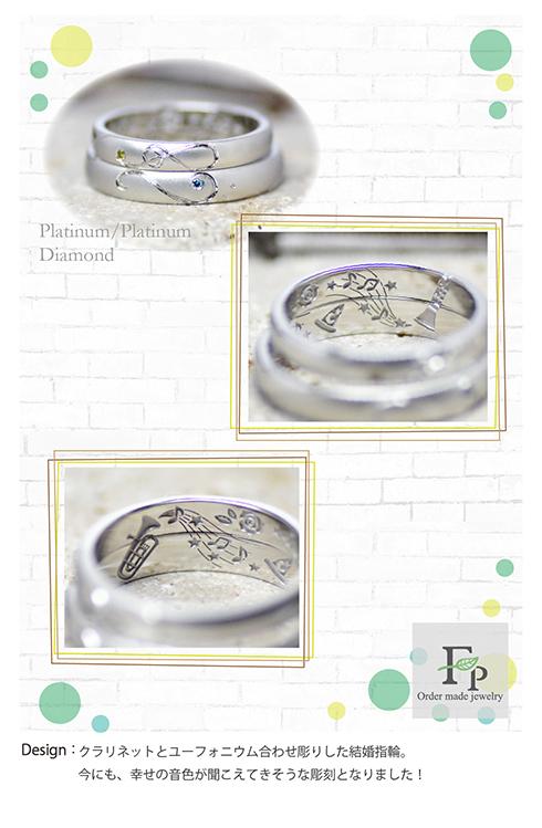 ユーフォニウムとクラリネットの結婚指輪w1114