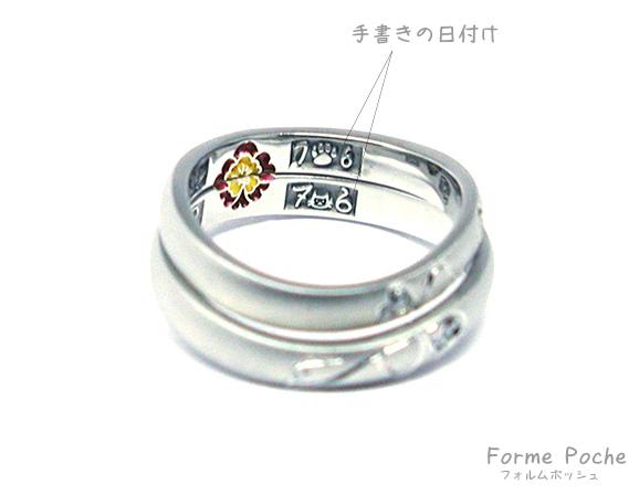 hi170911w1102-8 オリジナルの結婚指輪 手書きのイラスト 文字 自筆の刻印