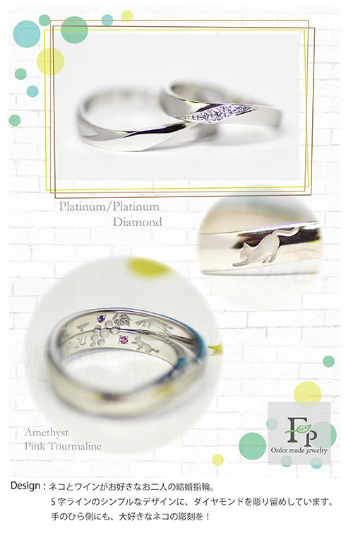 ネコとブドウの結婚指輪-w1151