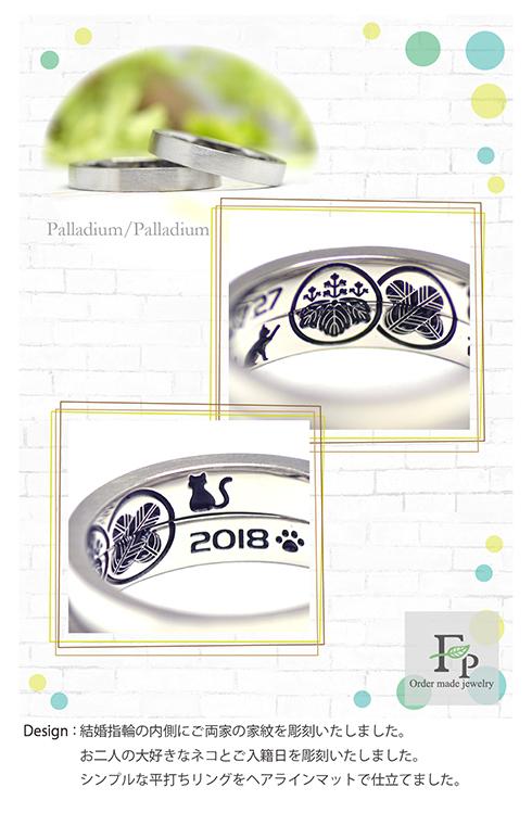 両家の家紋とネコを彫刻した結婚指輪-w1222