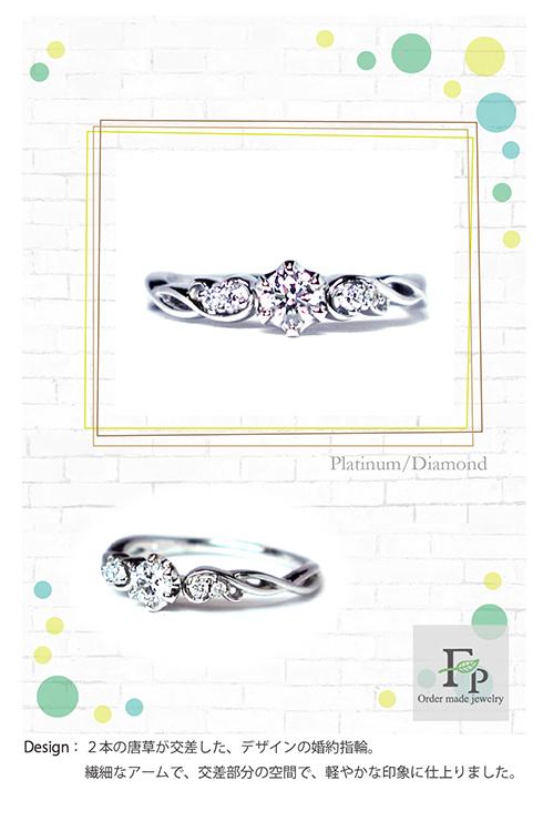 繊細な唐草のアームの婚約指輪-w988