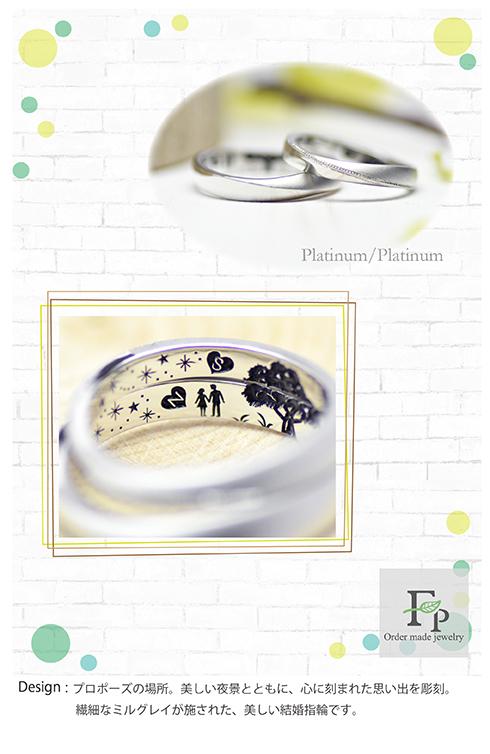 プロポーズの場所を刻んだ結婚指輪-w1110