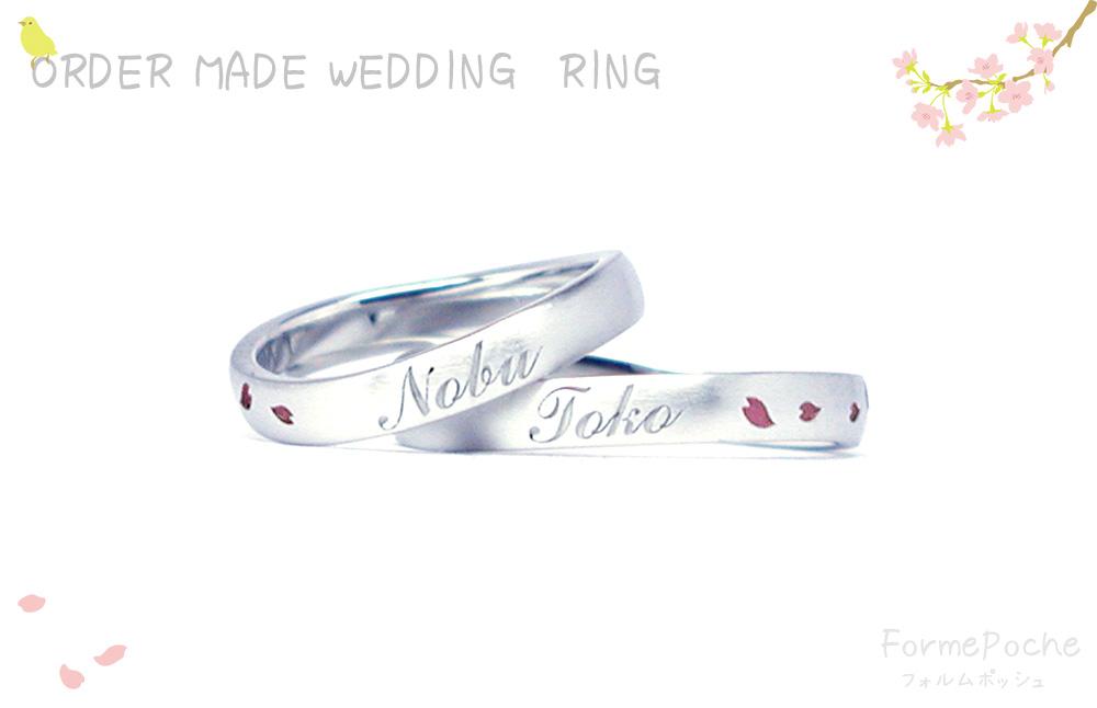 hi171009w1075 オーダーメイドの結婚指輪 カエルと桜のモチーフ 名前の刻印 表側 桜の花びら