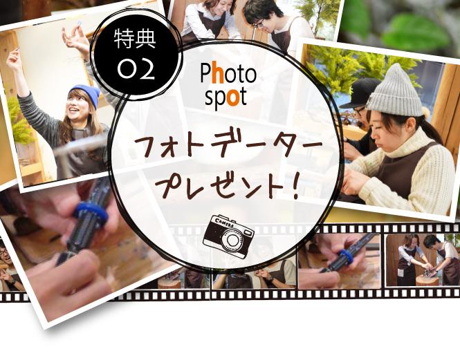 photo-data1b