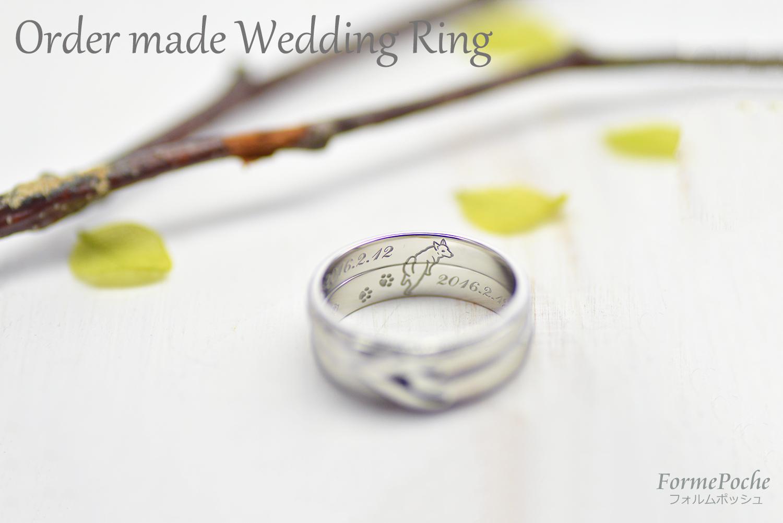 hi180204w1119 愛犬の刻印 指輪の内側 結婚指輪 オーダーメイド R01