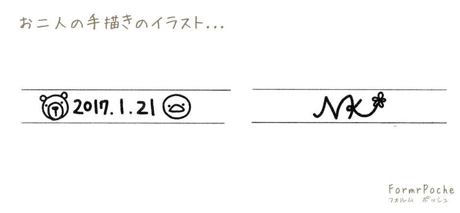 hi180329w1117-4 結婚指輪 オーダーメイド 大阪 刻印 イラスト 手書き