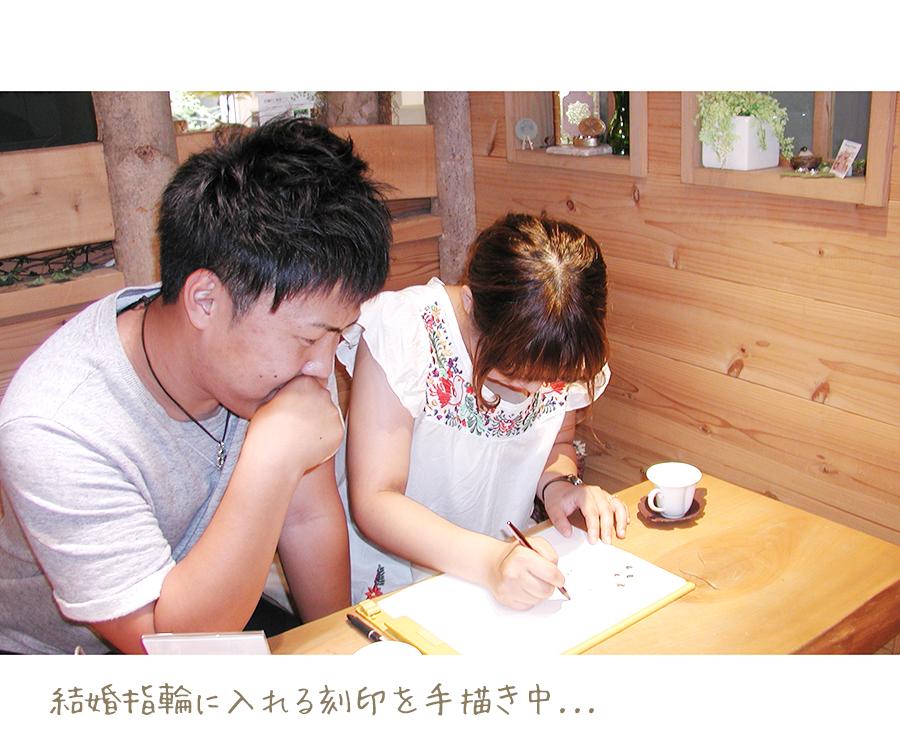 hi180329w1117 結婚指輪 オーダーメイド 大阪 刻印 イラスト 手書き