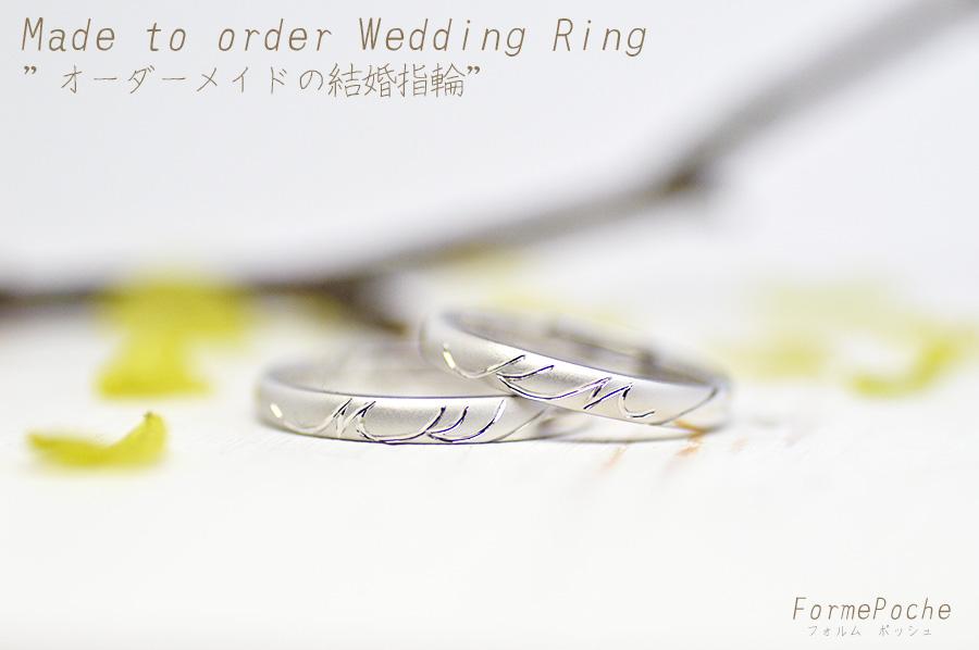 hi180428w1140ring1 オーダーメイドの結婚指輪 イニシャル 手彫り オリジナル