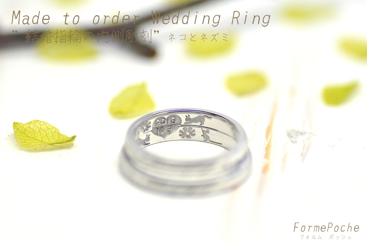hi180428w1140ring3 オーダーメイドの結婚指輪 イニシャル 内彫り ネコ ネズミ 入籍日