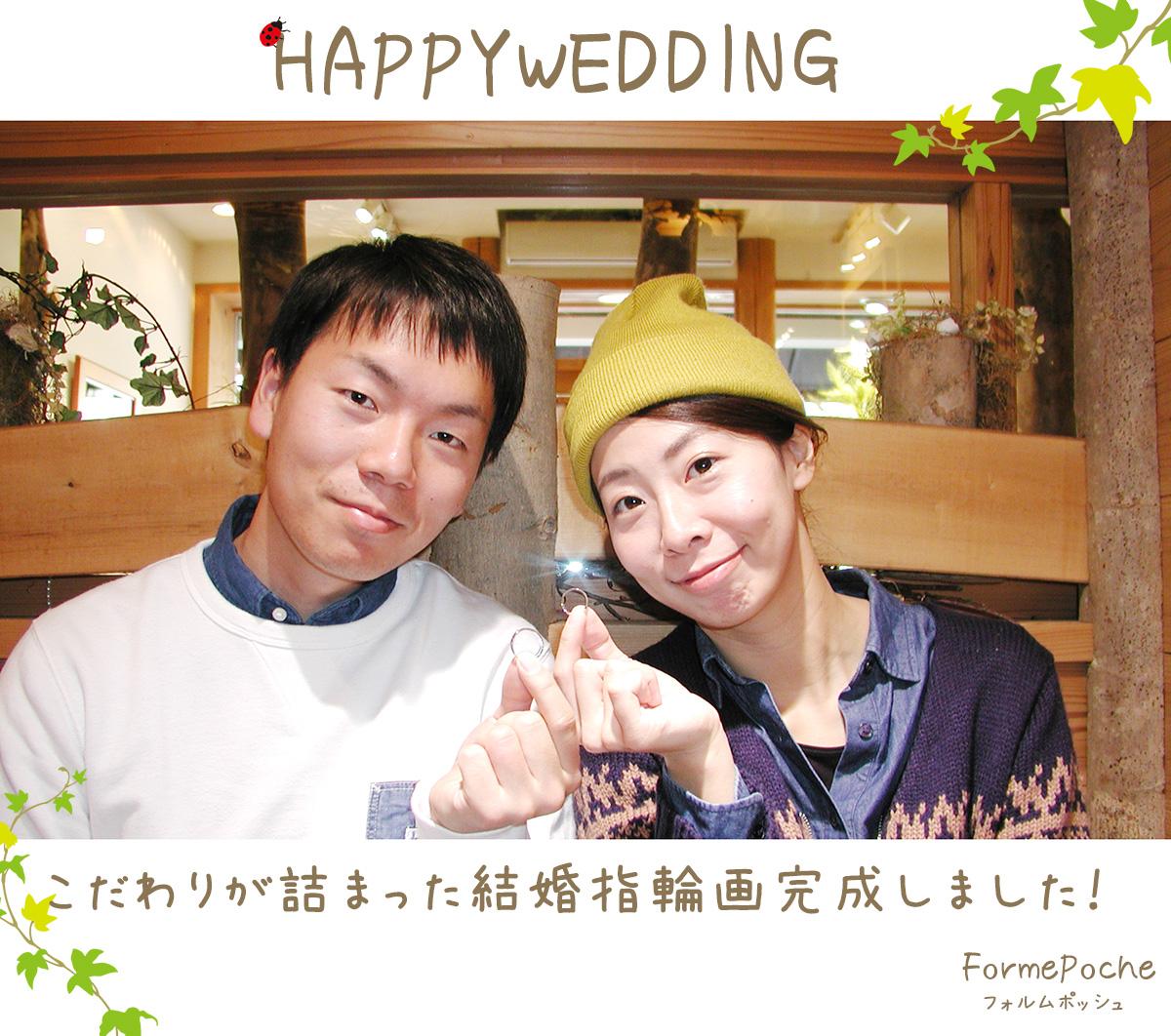 hi180429w1130-5 オーダーメイドの結婚指輪 ひまわり 内彫り 刻印 思い出 色付け
